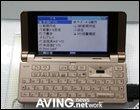 Sharp представляет раскладной телефон с qwerty-клавиатурой