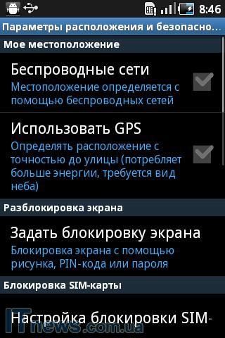 Диспетчер Задач Как На Самсунг Галакси Гио Для Андроид 2.3